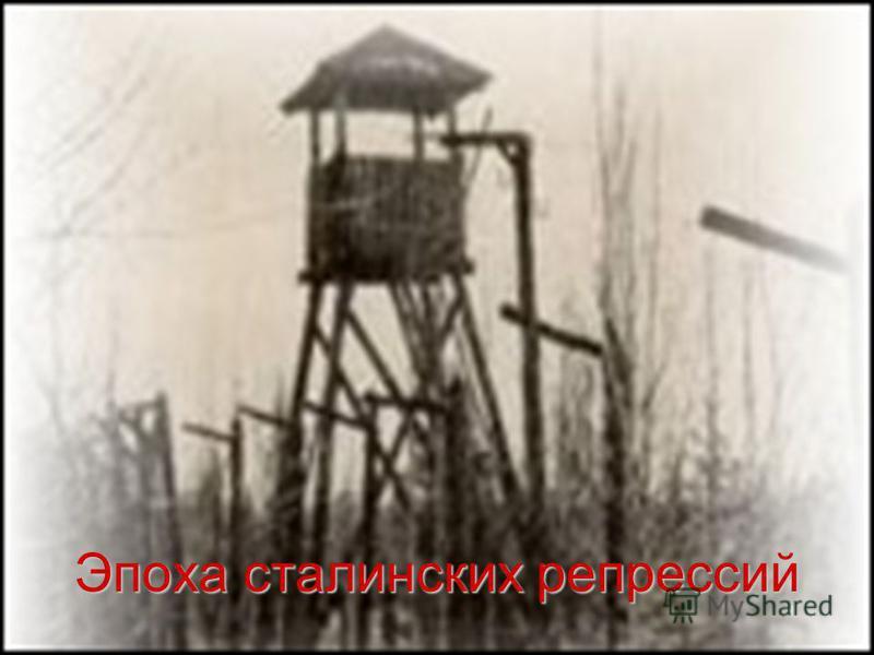 Эпоха сталинских репрессий