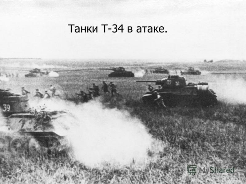 Танки Т-34 в атаке.