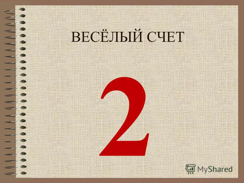 ВЕСЁЛЫЙ СЧЕТ 2