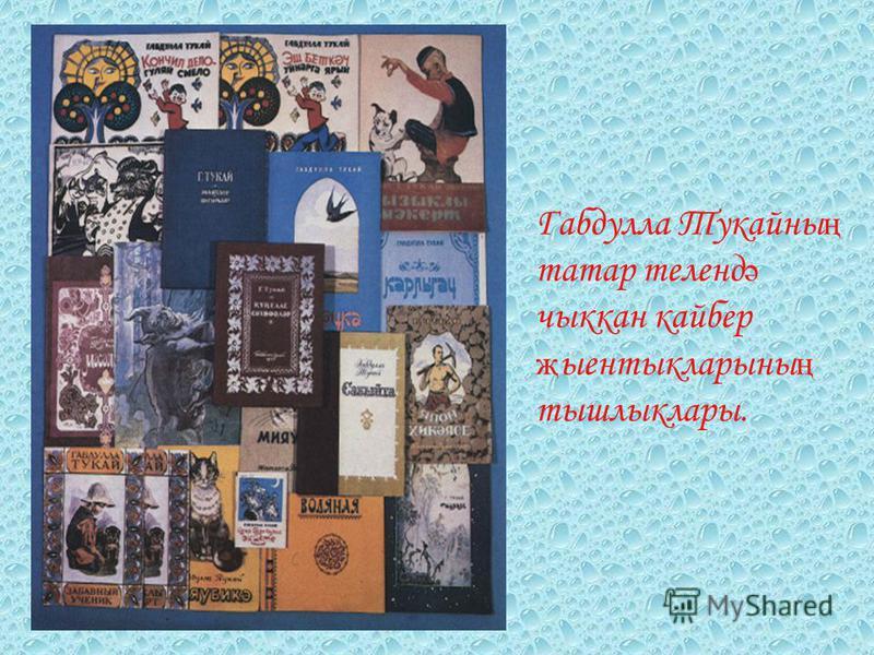 Габдулла Тукайны ң татар теленд ә чыккан кайбер җ ыентыкларыны ң тышлыклары.