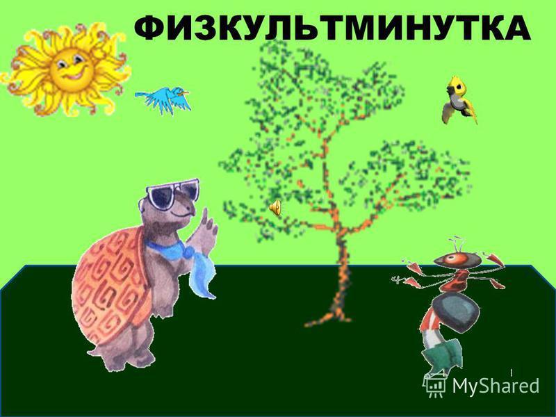 1 2 3 4 4 5 5 6 1-корень, 2-стебель, 3-листья, 4-цветы, 5-плоды, 6-семена.