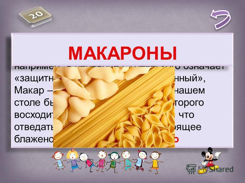 Многие из нас носят греческие имена, даже не подозревая об этом. Имя Алексей, например, в переводе с греческого означает «защитник», Андрей – «мужественный», Макар – «счастливый». Часто на нашем столе бывает блюдо, название которого восходит к гречес
