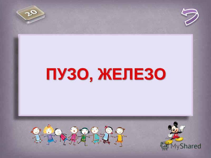 В современном русском языке есть только 2 существительных заканчивающихся на –зо. Назовите их В современном русском языке есть только 2 существительных заканчивающихся на –зо. Назовите их ПУЗО, ЖЕЛЕЗО