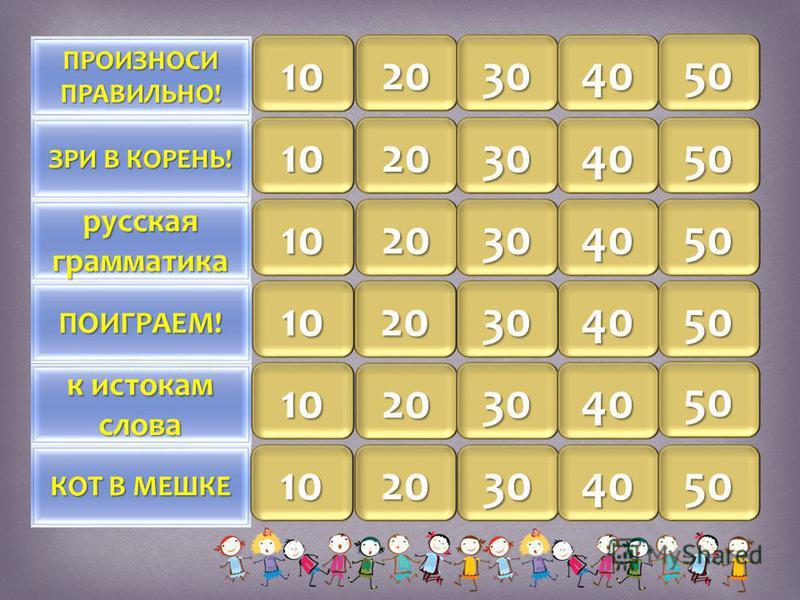 ПРОИЗНОСИ ПРАВИЛЬНО! ЗРИ В КОРЕНЬ! русская грамматика ПОИГРАЕМ! к истокам слова КОТ В МЕШКЕ 1111 0000 2222 0000 3333 0000 4444 0000 5555 0000 1111 0000 2222 0000 3333 0000 4444 0000 5555 0000 1111 0000 2222 0000 3333 0000 4444 0000 5555 0000 4444 000