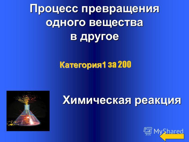 Химический элемент названый в честь РоссииRu Категория 1 Категория 1 за 100