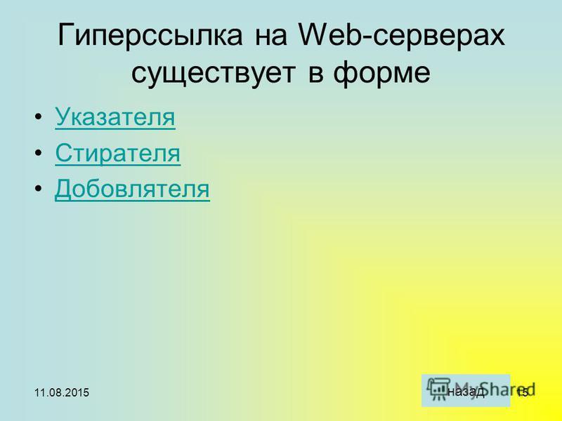 11.08.201514 WAP-сайты располагаются на WEB-серверахWEB-серверах WAB-серверахWAB-серверах назад
