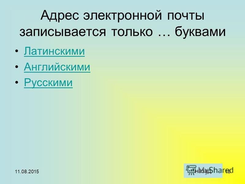 11.08.201515 Гиперссылка на Web-серверах существует в форме Указателя Стирателя Добовлятеля назад
