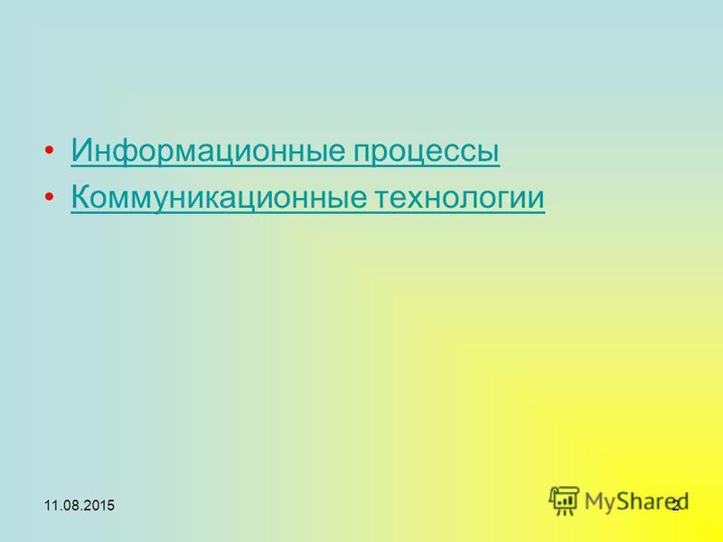 11.08.20151 информатика Работу выполнил: Бредихин Станислав вперёд
