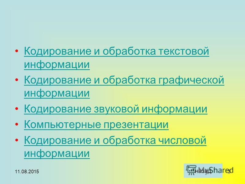 11.08.20152 Информационные процессы Коммуникационные технологии