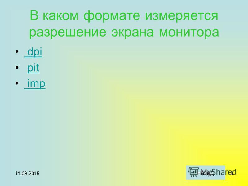 11.08.20155 По какой формуле можно вычислить, какое количество информации необходимо чтобы закодировать 1 знак N = 2 IN = 2 I I 2 = NI 2 = N I = N 2I = N 2 назад