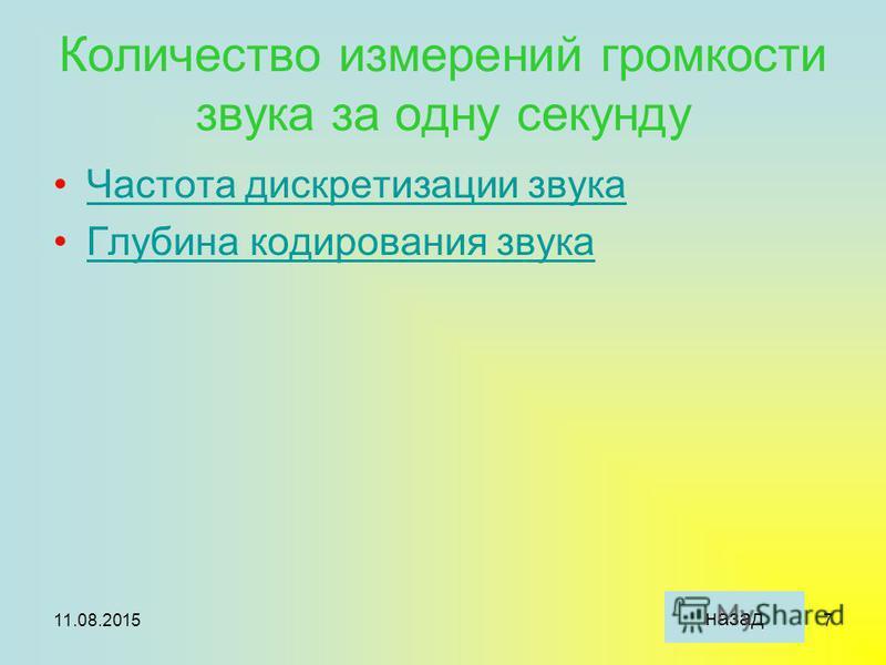 11.08.20156 В каком формате измеряется разрешение экрана монитора dpi pit imp назад