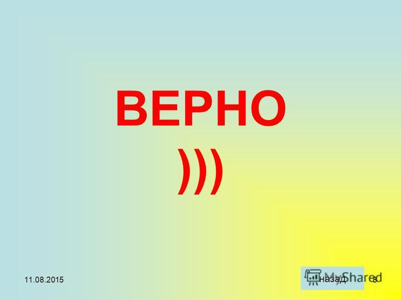 11.08.20157 Количество измерений громкости звука за одну секунду Частота дискретизации звука Глубина кодирования звука назад