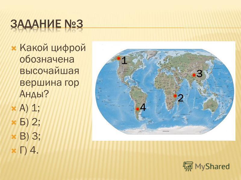 Какой цифрой обозначена высочайшая вершина гор Анды? А) 1; Б) 2; В) 3; Г) 4. 1 2 3 4