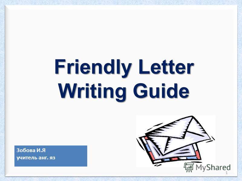 Friendly Letter Writing Guide 1 Зобова И.Я учитель анг. яз