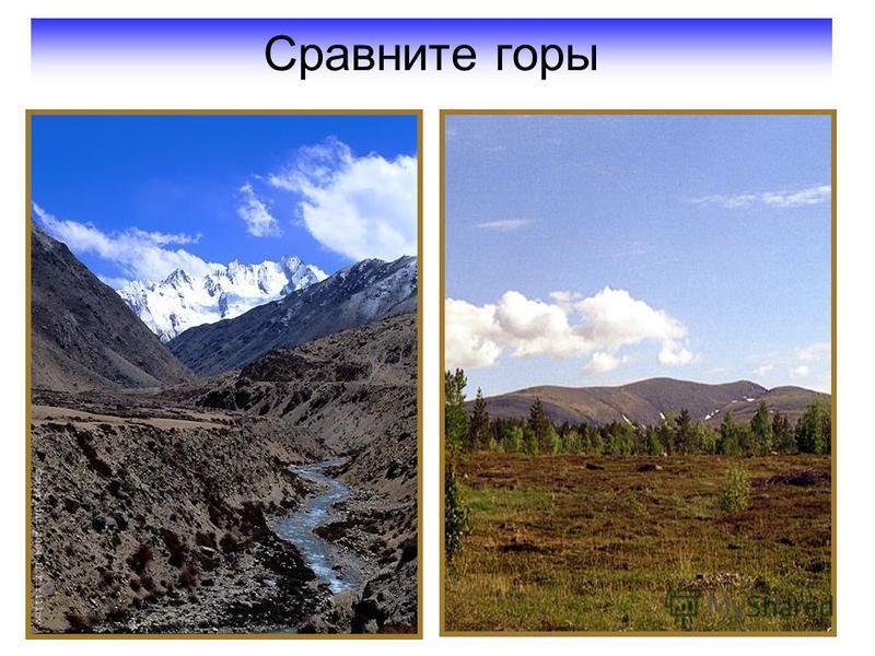 Сравните горы