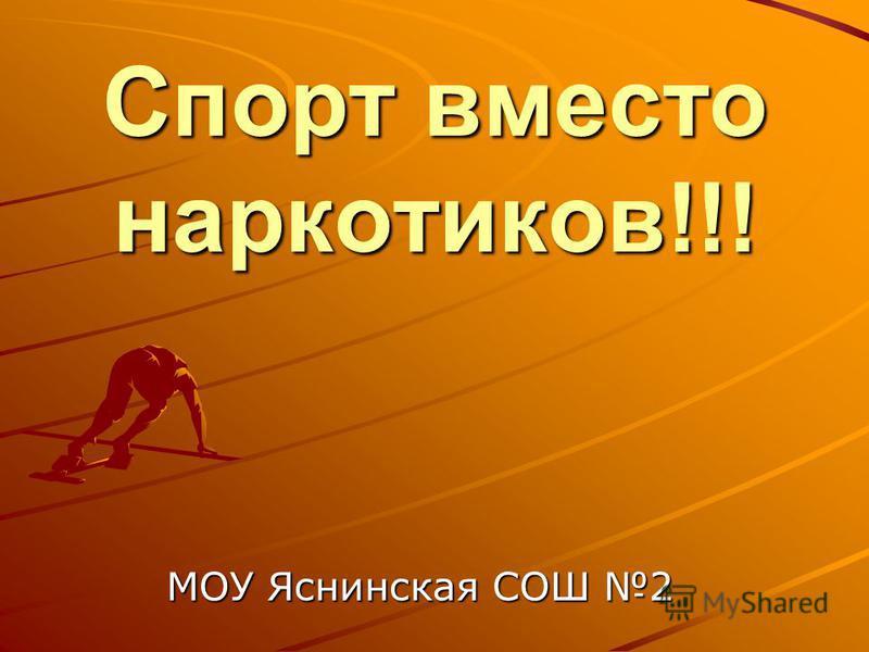 Спорт вместо наркотиков!!! МОУ Яснинская СОШ 2