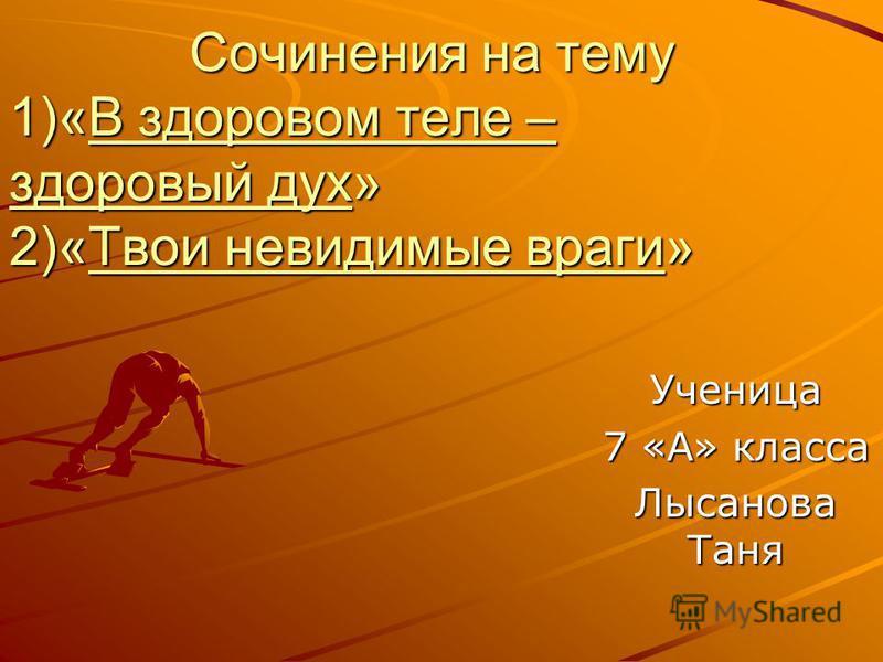 Сочинения на тему 1)«В здоровом теле – здоровый дух» 2)«Твои невидимые враги» Сочинения на тему 1)«В здоровом теле – здоровый дух» 2)«Твои невидимые враги»В здоровом теле – здоровый дух Твои невидимые врагиВ здоровом теле – здоровый дух Твои невидимы