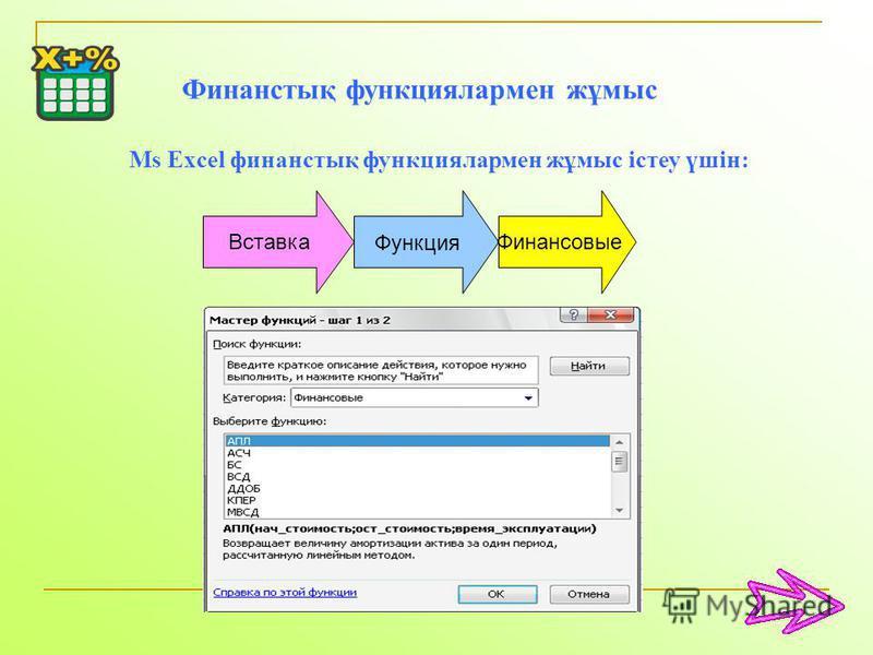 Финанстық функциялармен жұмыс Ms Excel финанстық функциялармен жұмыс істеу үшін: ВставкаФункцияФинансовые