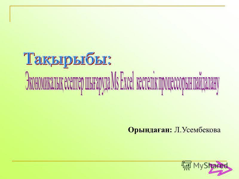 Орындаған: Л.Усембекова