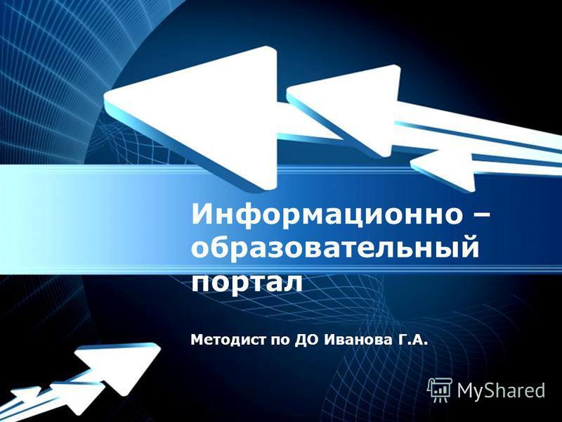 Powerpoint Templates Page 1 Powerpoint Templates Информационно – образовательный портал Методист по ДО Иванова Г.А.