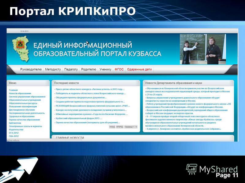 Powerpoint Templates Page 11 Портал КРИПКиПРО