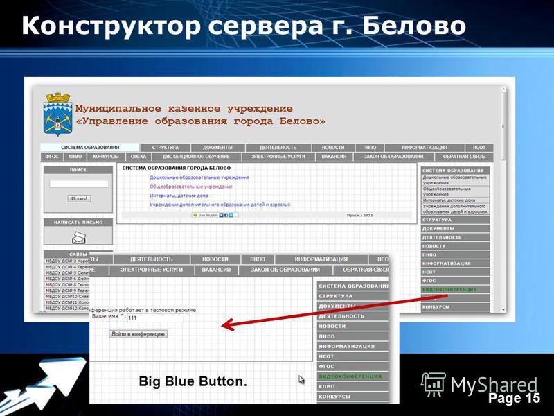 Powerpoint Templates Page 15 Конструктор сервера г. Белово Big Blue Button.