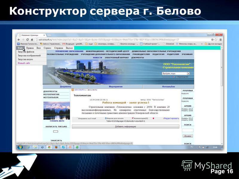 Powerpoint Templates Page 16 Конструктор сервера г. Белово