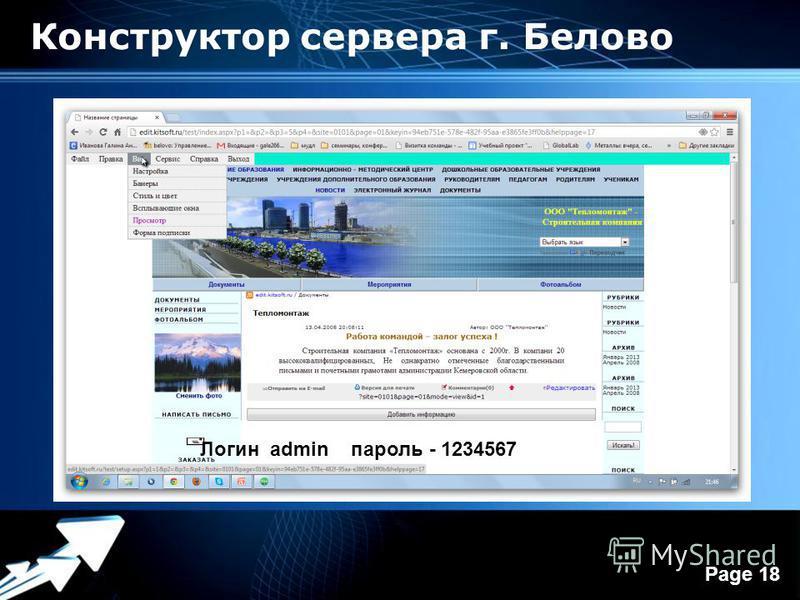 Powerpoint Templates Page 18 Конструктор сервера г. Белово Логин admin пароль - 1234567