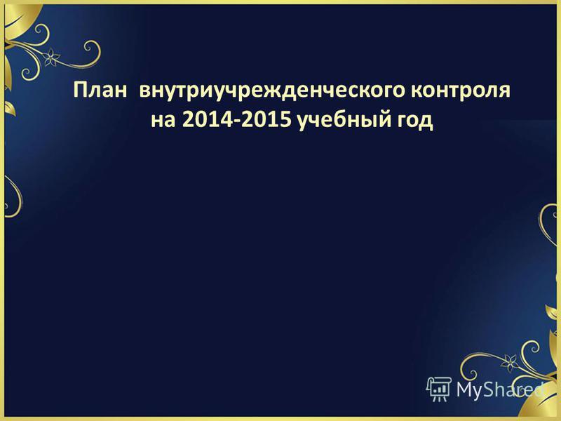 План внутриучрежденческого контроля на 2014-2015 учебный год