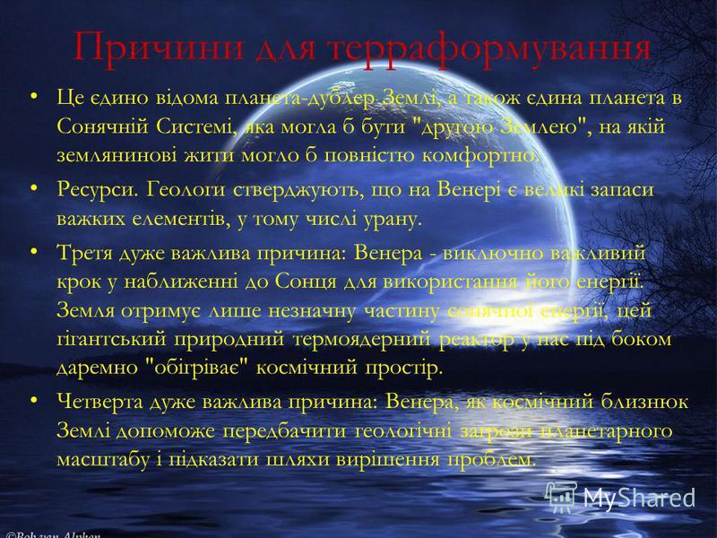 Причини для терраформування Це єдино відома планета-дублер Землі, а також єдина планета в Сонячній Системі, яка могла б бути