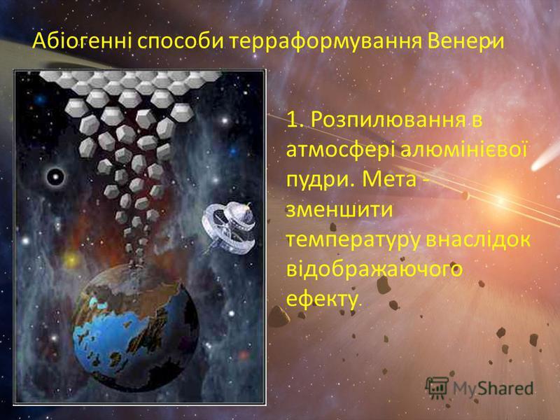 Абіогенні способи терраформування Венери 1. Розпилювання в атмосфері алюмінієвої пудри. Мета - зменшити температуру внаслідок відображаючого ефекту.