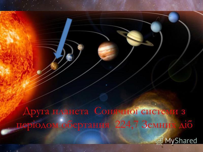 Друга планета Сонячної системи з періодом обертання 224,7 Земних діб