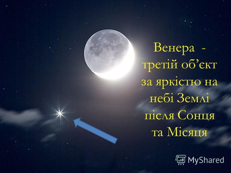 Венера - третій обєкт за яркістю на небі Землі після Сонця та Місяця
