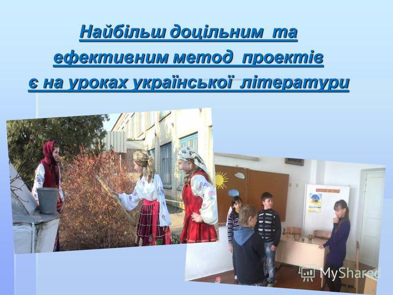 Найбільш доцільним та ефективним метод проектів є на уроках української літератури