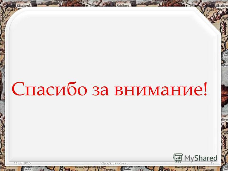 Спасибо за внимание! 11.08.2015http://aida.ucoz.ru19