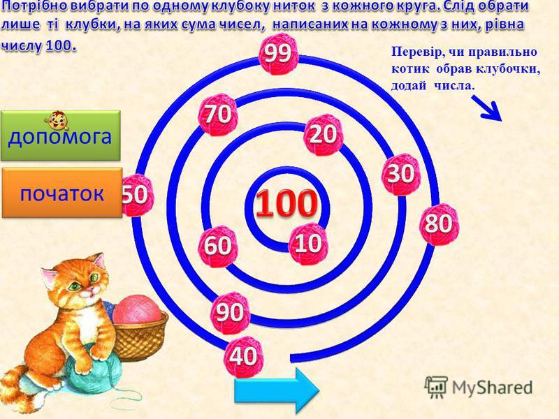 початок допомога Перевір, чи правильно котик обрав клубочки, додай числа.