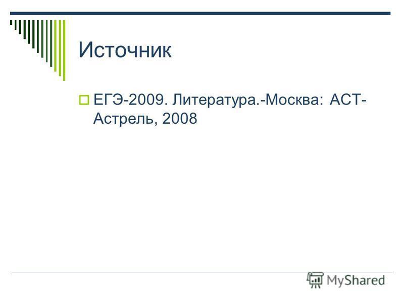 Источник ЕГЭ-2009. Литература.-Москва: АСТ- Астрель, 2008