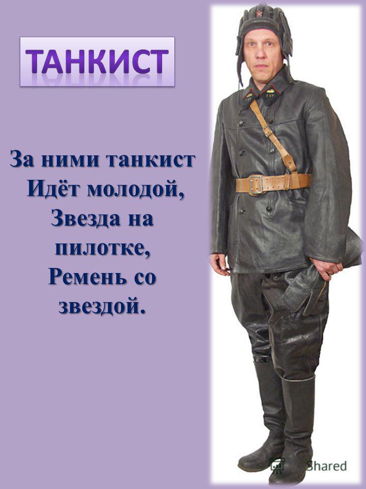 За ними танкист Идёт молодой, Идёт молодой, Звезда на пилотке, Ремень со звездой.