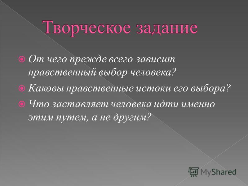 От чего прежде всего зависит нравственный выбор человека? Каковы нравственные истоки его выбора? Что заставляет человека идти именно этим путем, а не другим?
