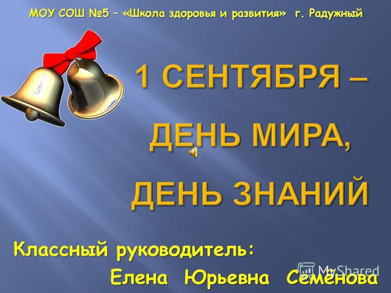 Классный руководитель: Елена Юрьевна Семёнова