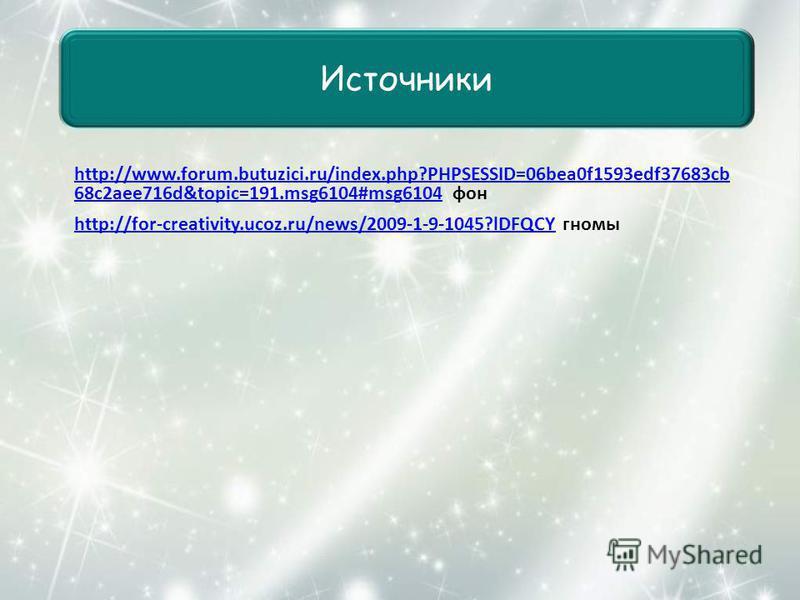 Источники http://www.forum.butuzici.ru/index.php?PHPSESSID=06bea0f1593edf37683cb 68c2aee716d&topic=191.msg6104#msg6104http://www.forum.butuzici.ru/index.php?PHPSESSID=06bea0f1593edf37683cb 68c2aee716d&topic=191.msg6104#msg6104 фон http://for-creativi
