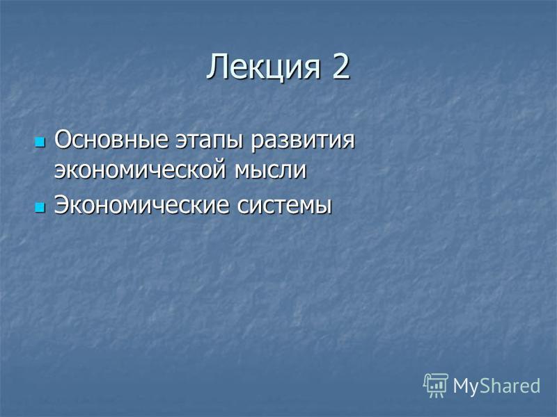 Лекция 2 Основные этапы развития экономической мысли Основные этапы развития экономической мысли Экономические системы Экономические системы