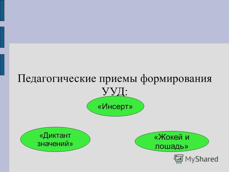 Педагогические приемы формирования УУД: «Инсерт» «Диктант значений» «Жокей и лошадь»