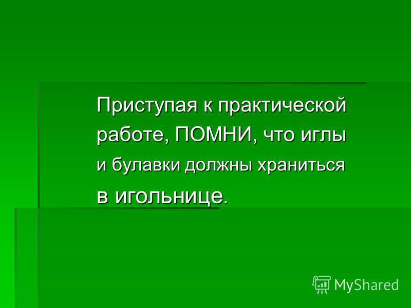 СЕРЕДИНУ ЦВЕТКА ЗАПОЛНИТЕ ФРАНЦУЗСКИМИ УЗЕЛКАМИ.