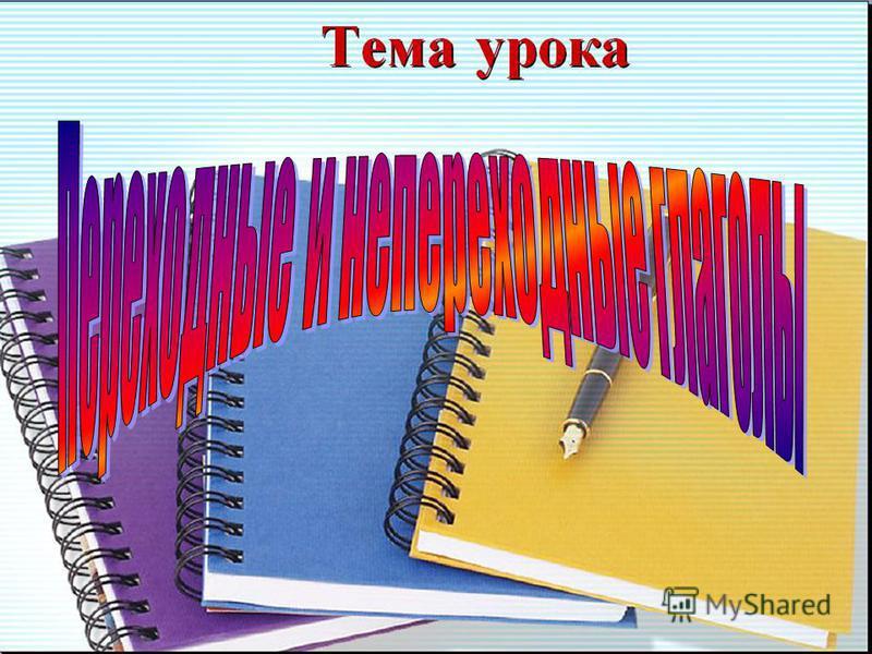 Г Л А Г О Л Д Е Л Т Ь Р Д А М Ч И С А М И Ц А М С П Р Я А Т Ь НЗАРНЗАР О С П Р Я А Е М Ы Е Домашний параграф на тему **** глаголы. Глаголы изменяются по … Глаголы отвечают на вопрос «что …» Изменять глаголы по лицам Глаголы прошедшего времени изменяю