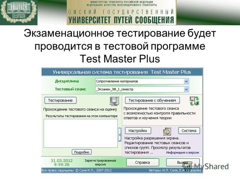 Экзаменационное тестирование будет проводится в тестовой программе Test Master Plus