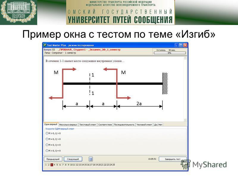 Пример окна с тестом по теме «Изгиб»