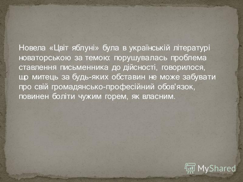 Новела «Цвіт яблуні» була в українській літературі новаторською за темою: порушувалась проблема ставлення письменника до дійсності, говорилося, що митець за будь-яких обставин не може забувати про свій громадянсько-професійний обов'язок, повинен болі