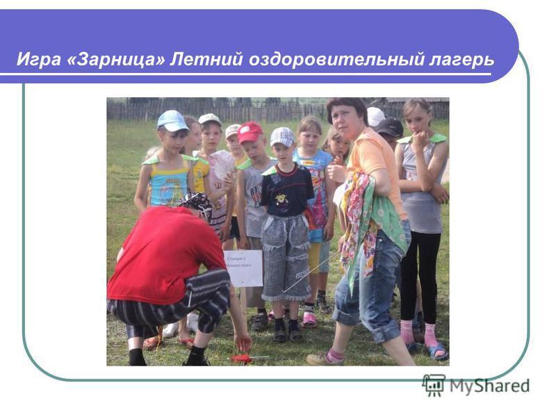 Игра «Зарница» Летний оздоровительный лагерь