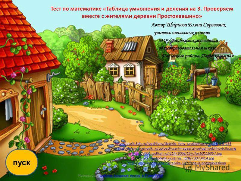http://latolk.3dn.ru/load/fony/detskie_fony_prostokvashino/28-1-0-255 http://latolk.3dn.ru/load/fony/detskie_fony_prostokvashino/28-1-0-255 фон http://www.mamusik.ru/upload/userimages/tslwqtqghwqbhlwvtcilo.png фон http://s006.radikal.ru/i214/1006/15/